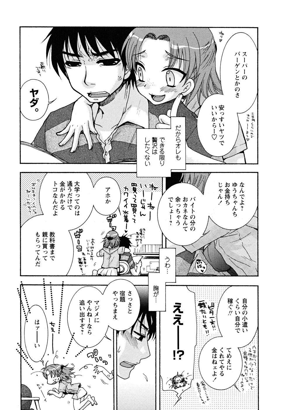 Uso Tsuki na Kimi 116