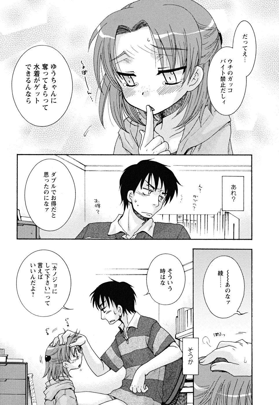 Uso Tsuki na Kimi 119
