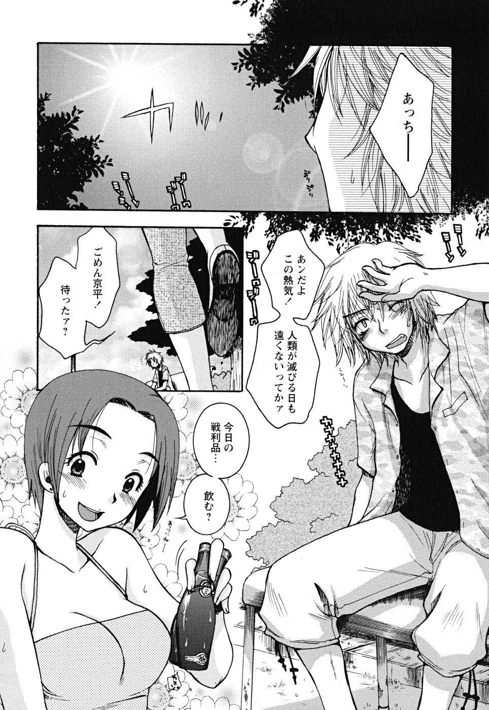 Uso Tsuki na Kimi 129