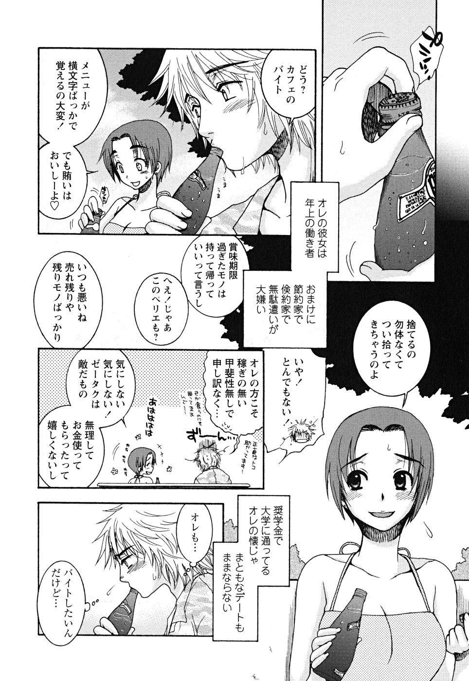 Uso Tsuki na Kimi 130