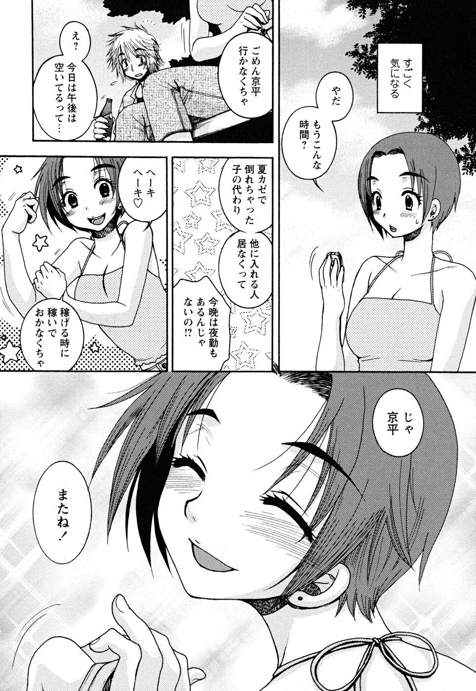 Uso Tsuki na Kimi 132