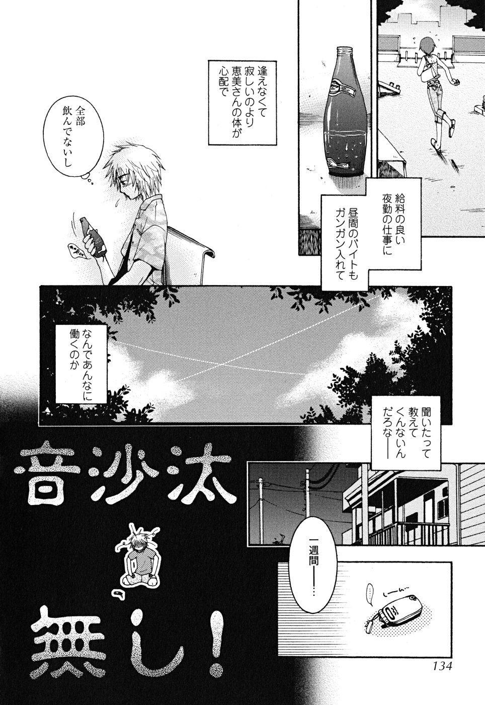 Uso Tsuki na Kimi 133