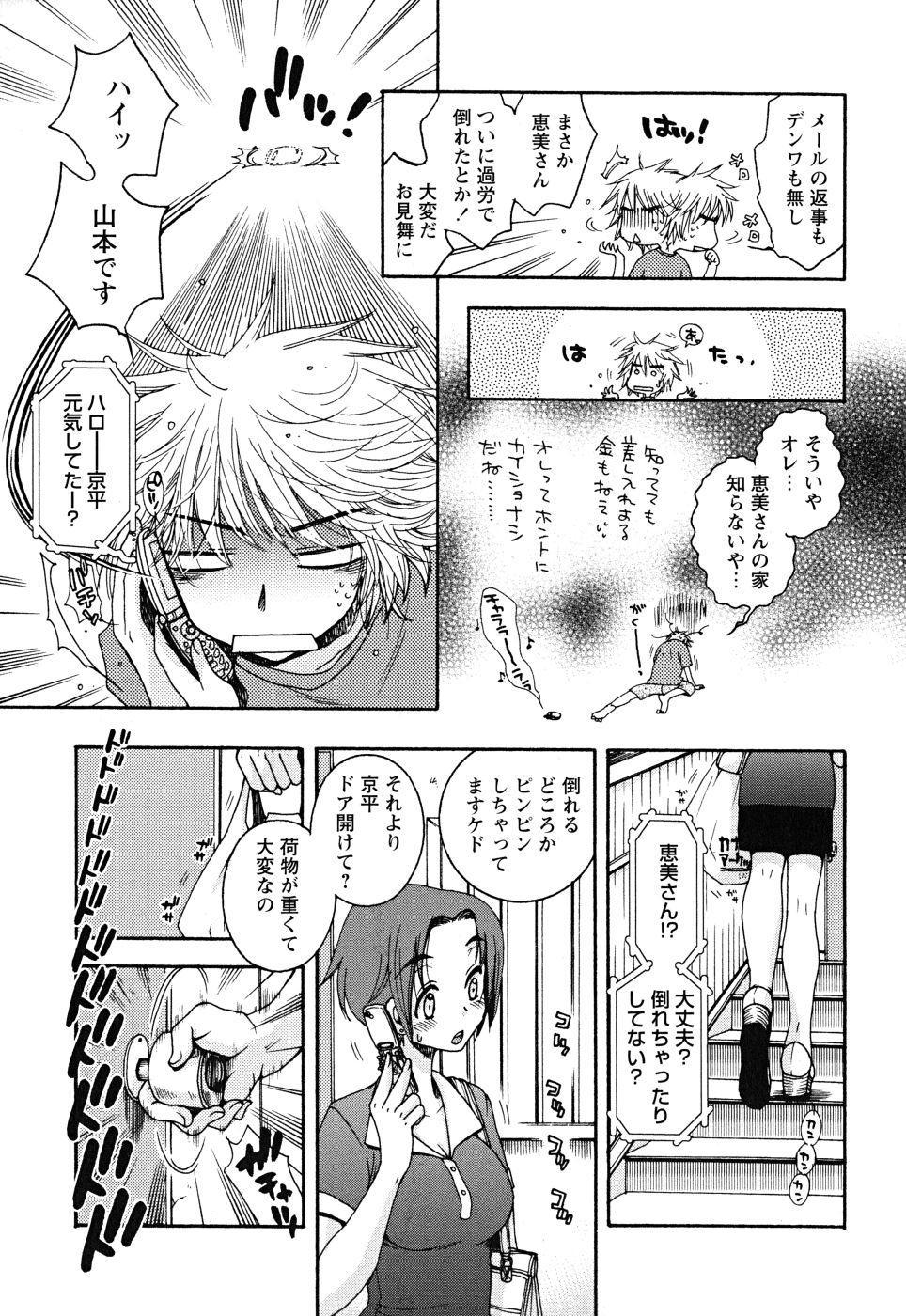 Uso Tsuki na Kimi 134