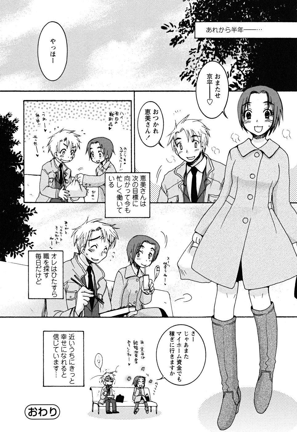 Uso Tsuki na Kimi 143