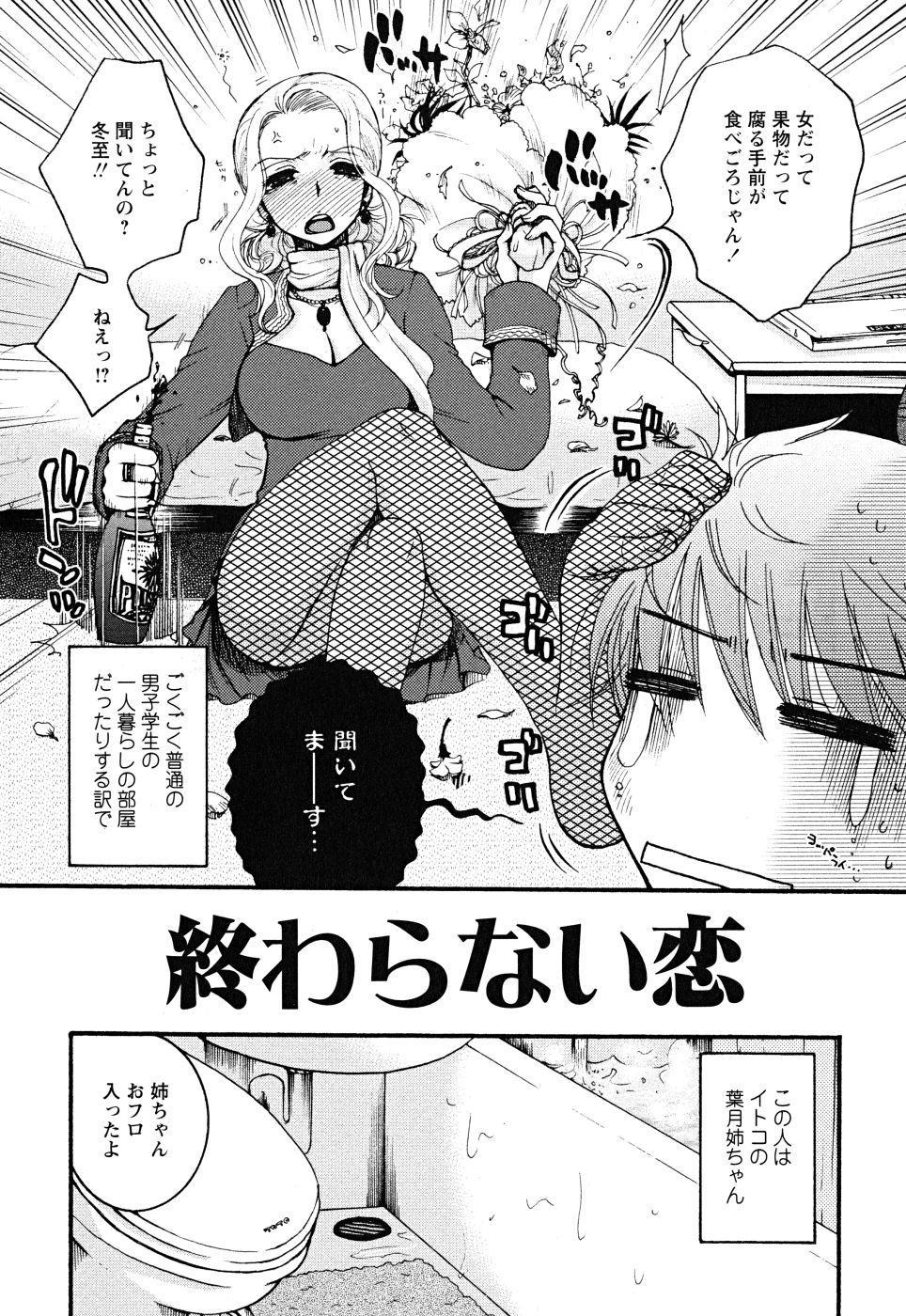 Uso Tsuki na Kimi 145