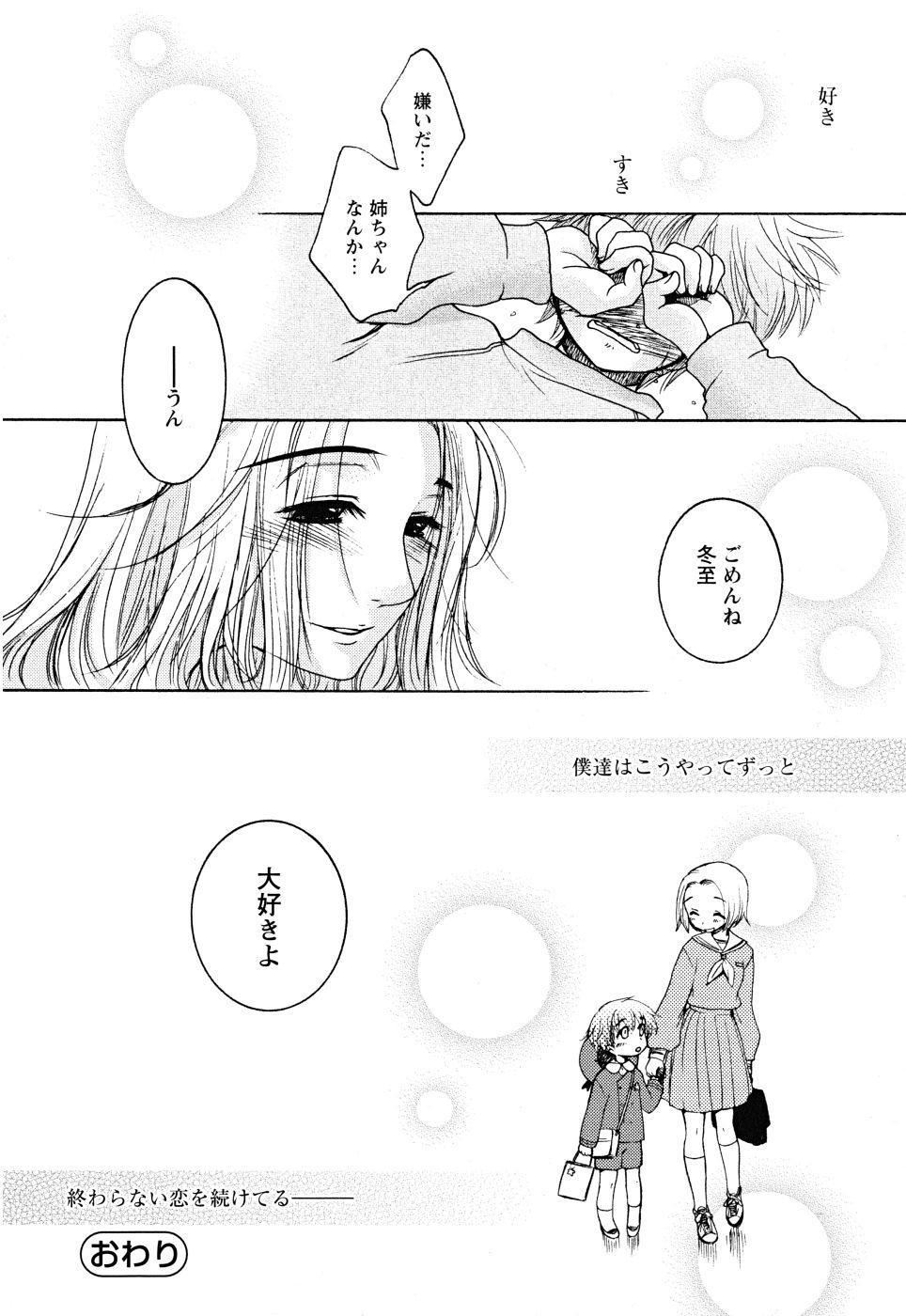 Uso Tsuki na Kimi 159