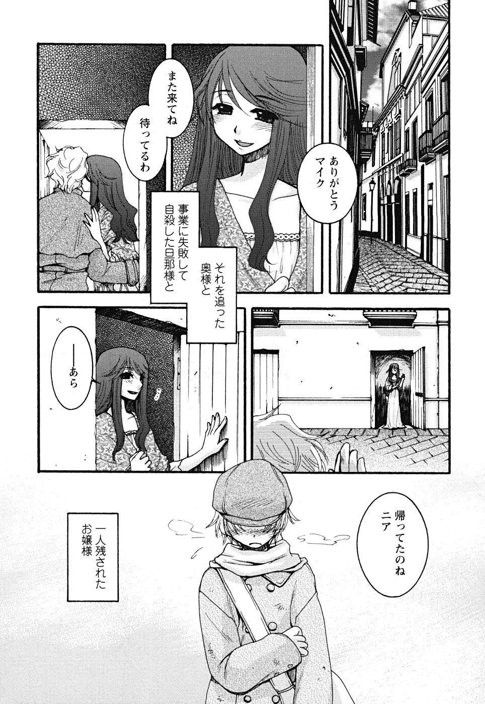 Uso Tsuki na Kimi 162