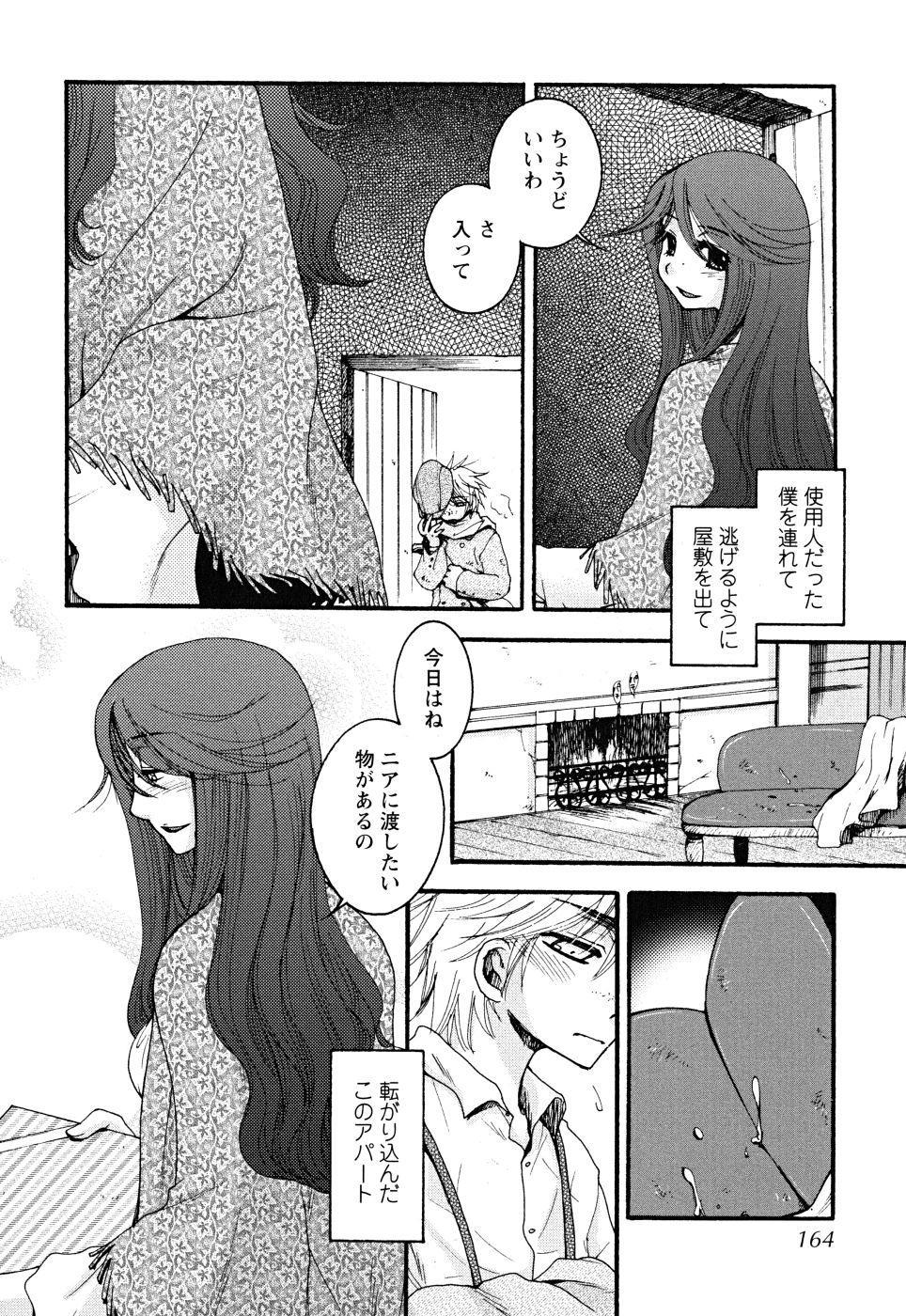 Uso Tsuki na Kimi 163