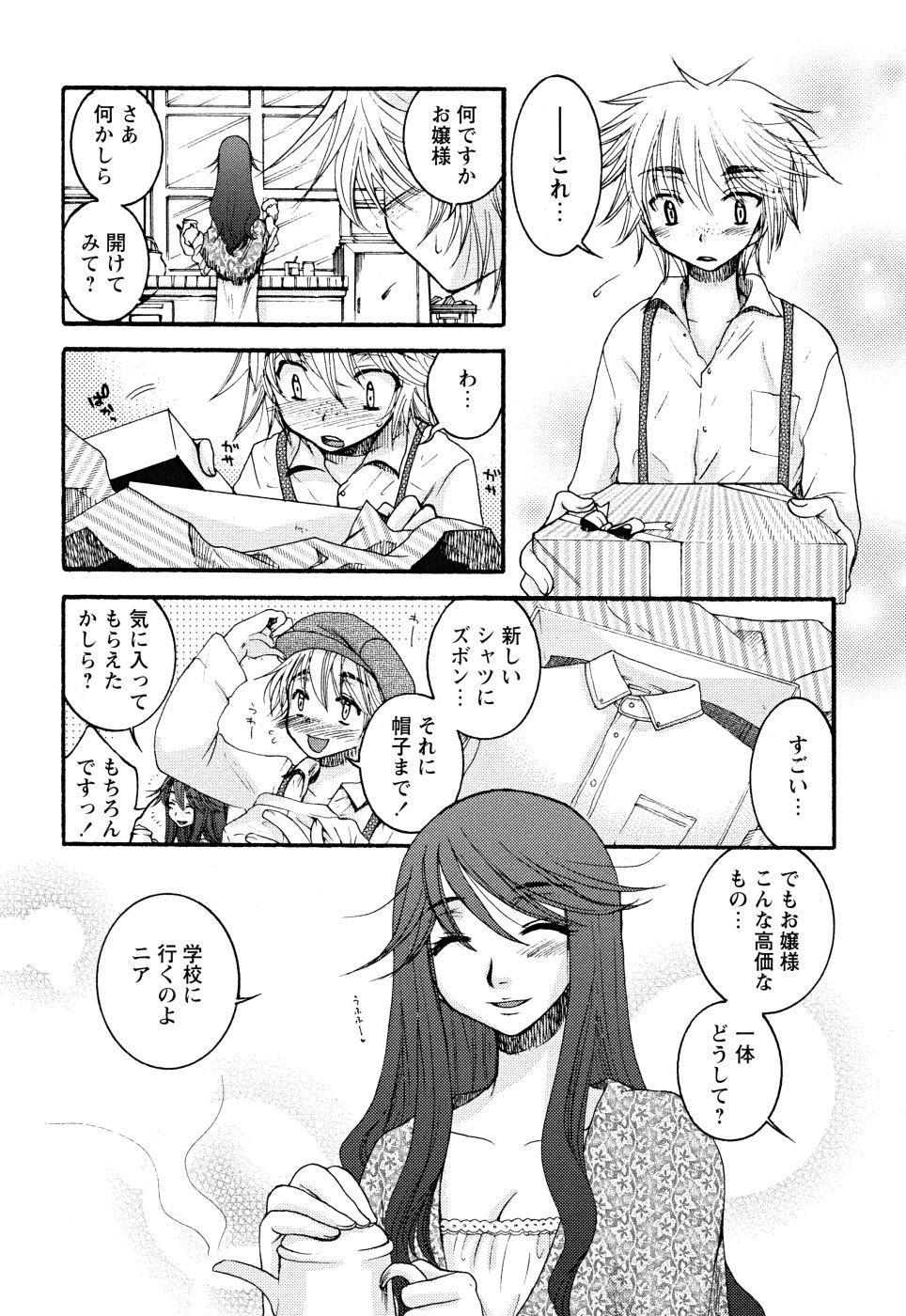 Uso Tsuki na Kimi 164