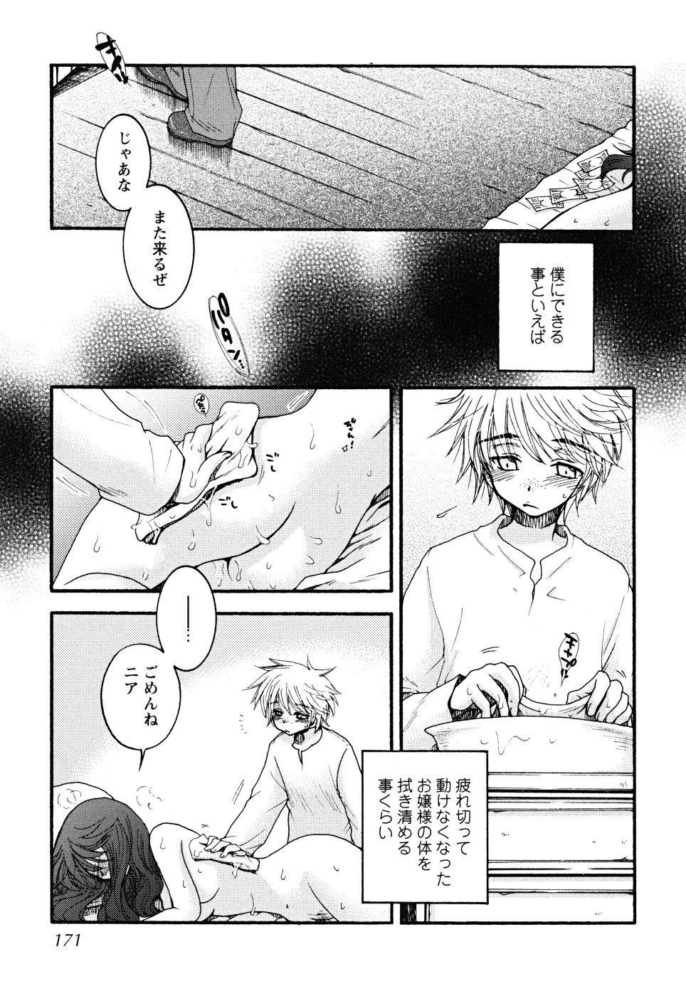 Uso Tsuki na Kimi 170