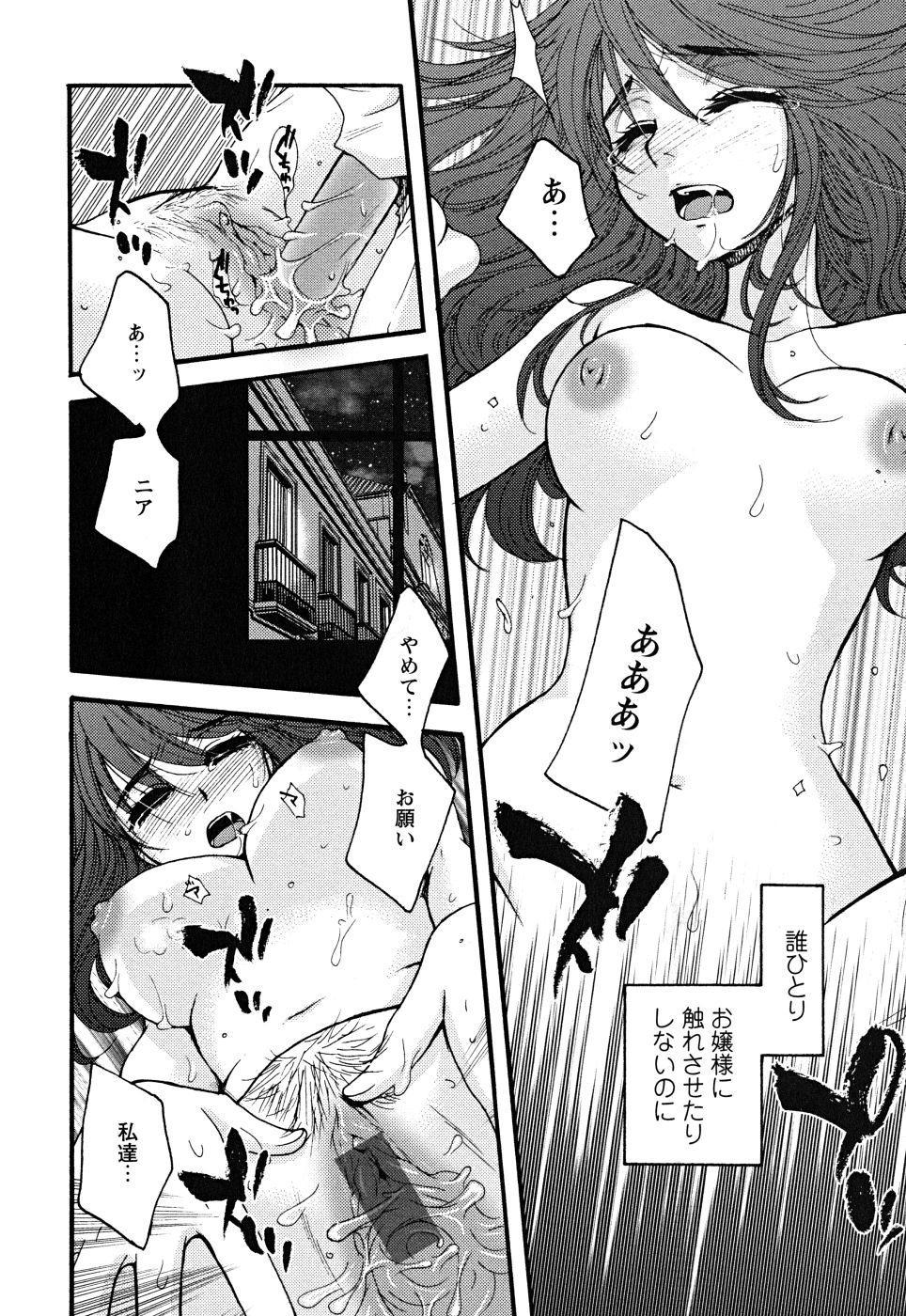 Uso Tsuki na Kimi 173
