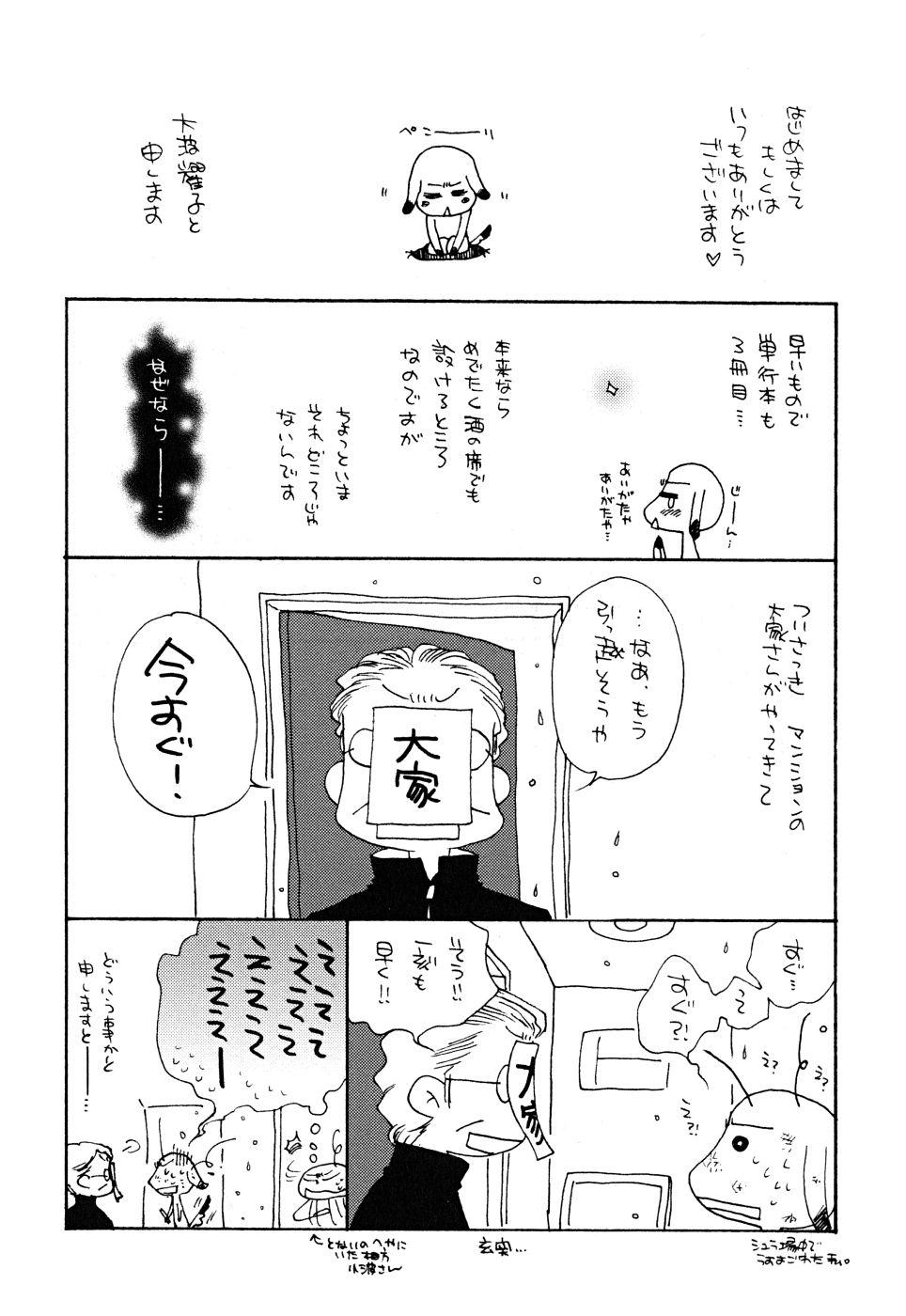 Uso Tsuki na Kimi 176