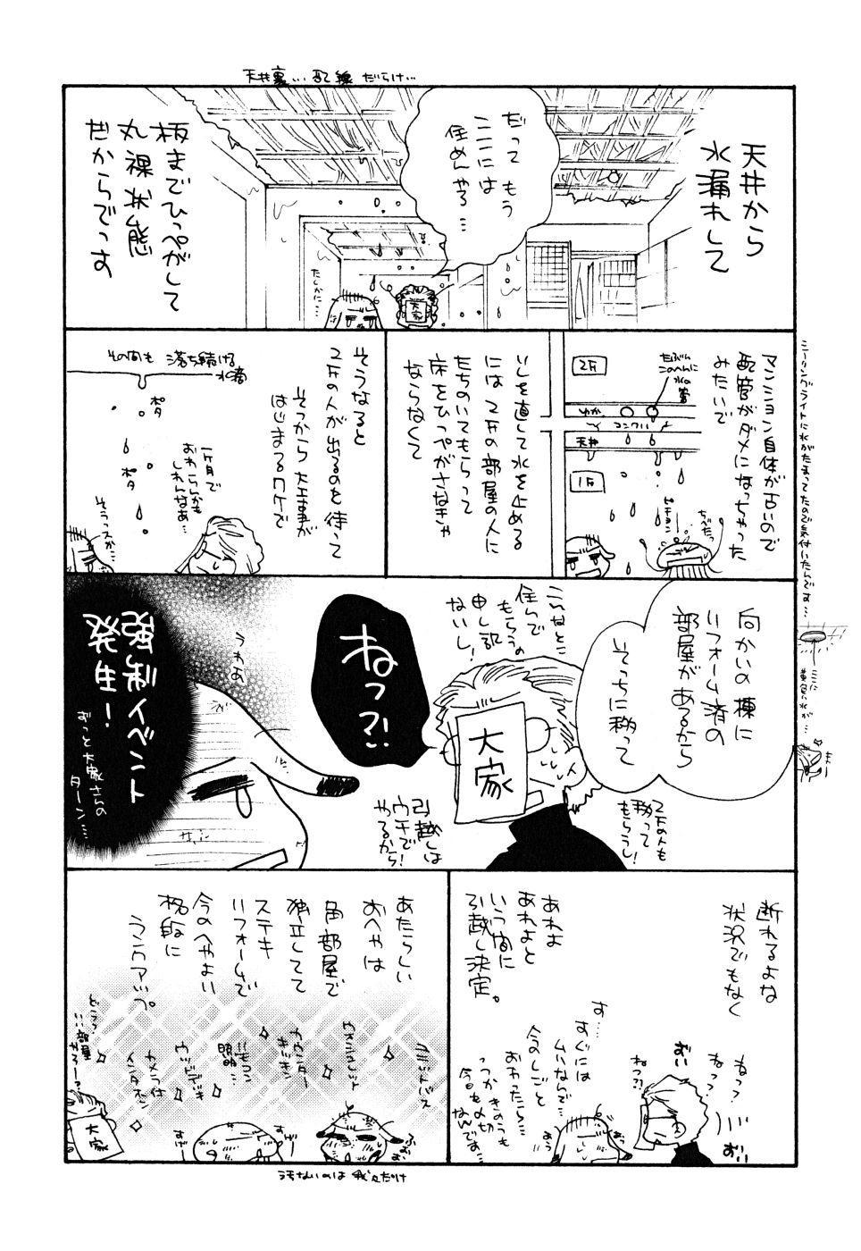 Uso Tsuki na Kimi 177