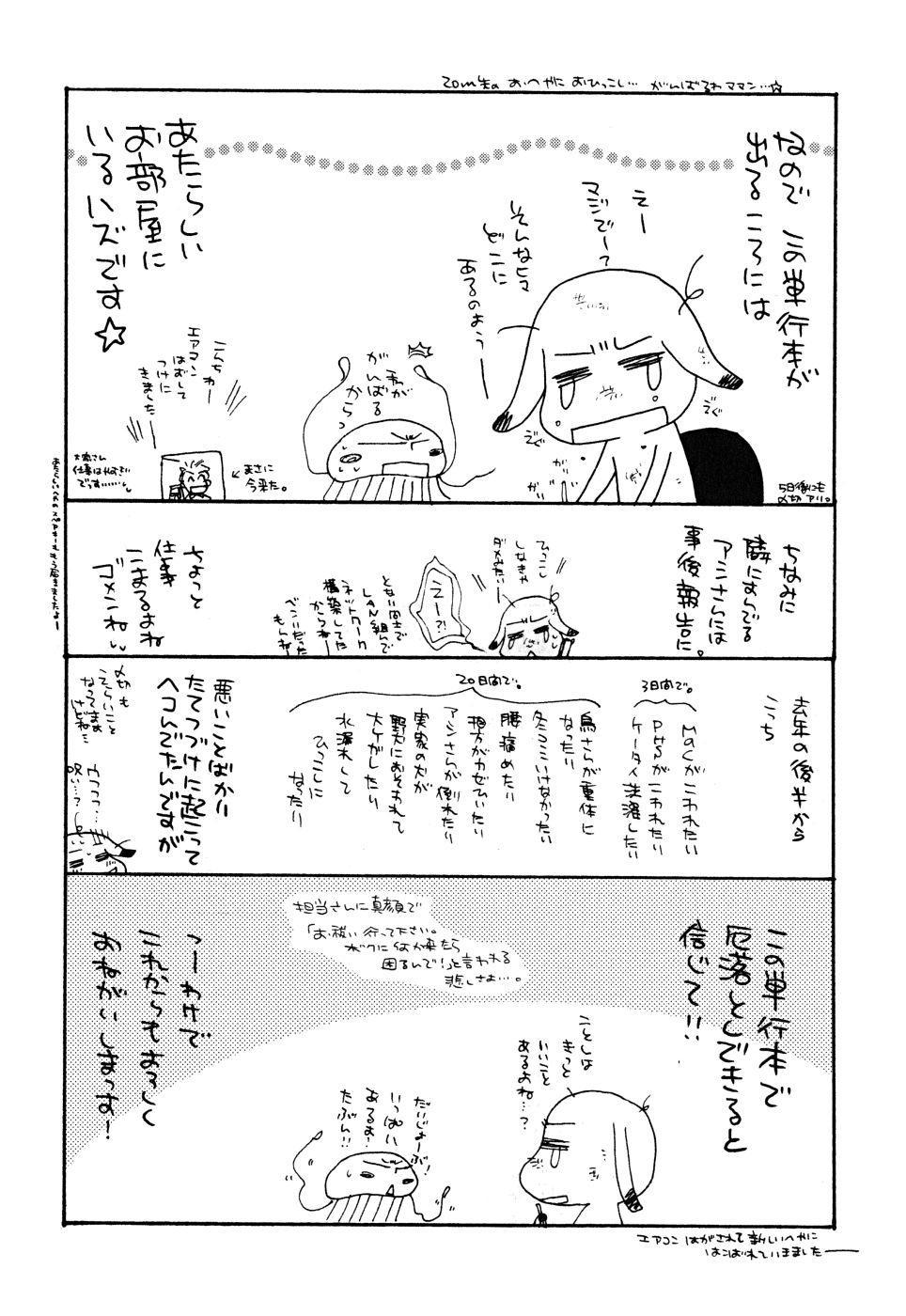 Uso Tsuki na Kimi 178