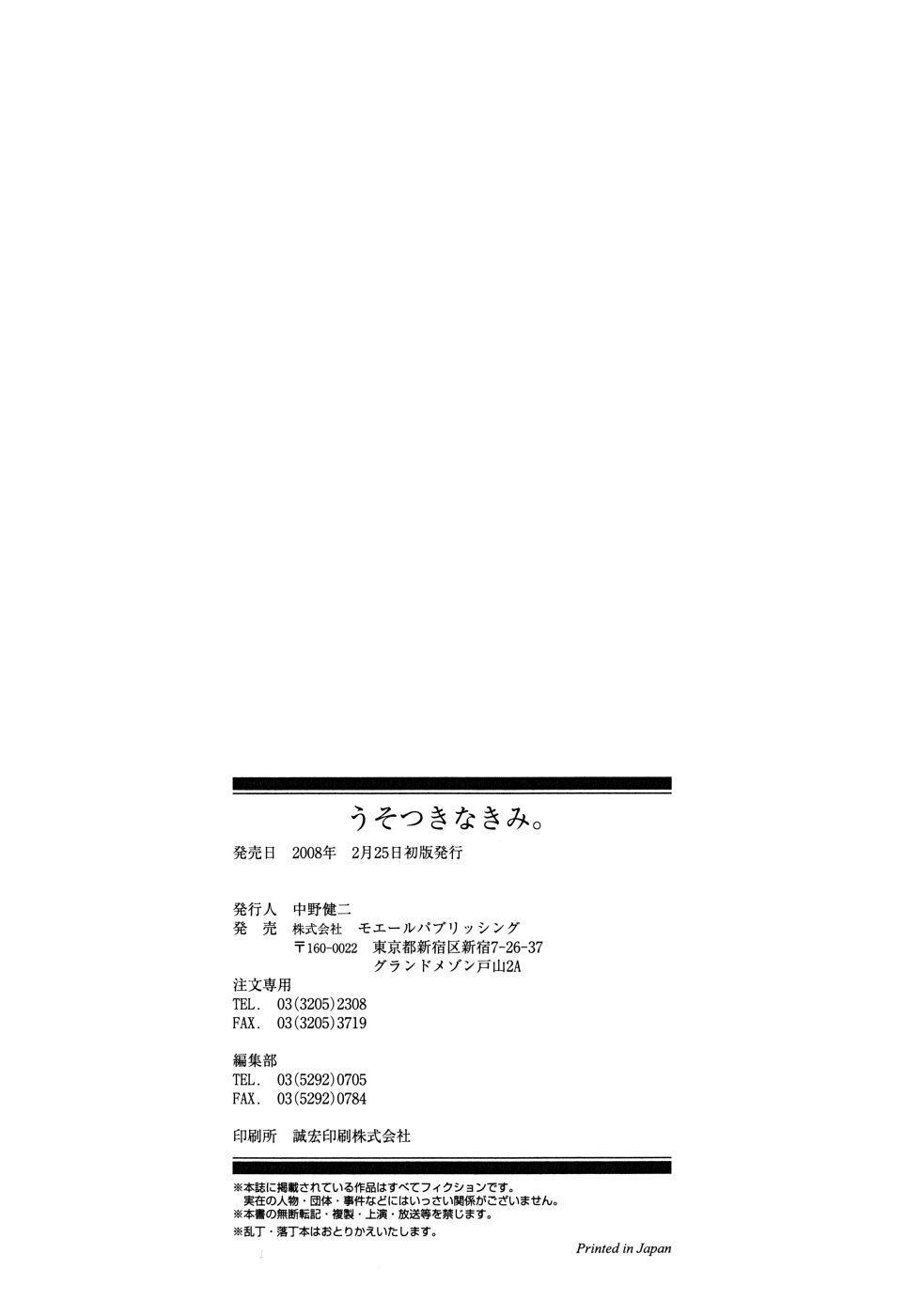 Uso Tsuki na Kimi 181