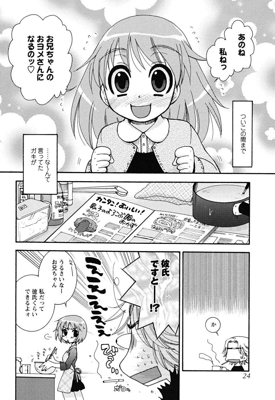 Uso Tsuki na Kimi 23
