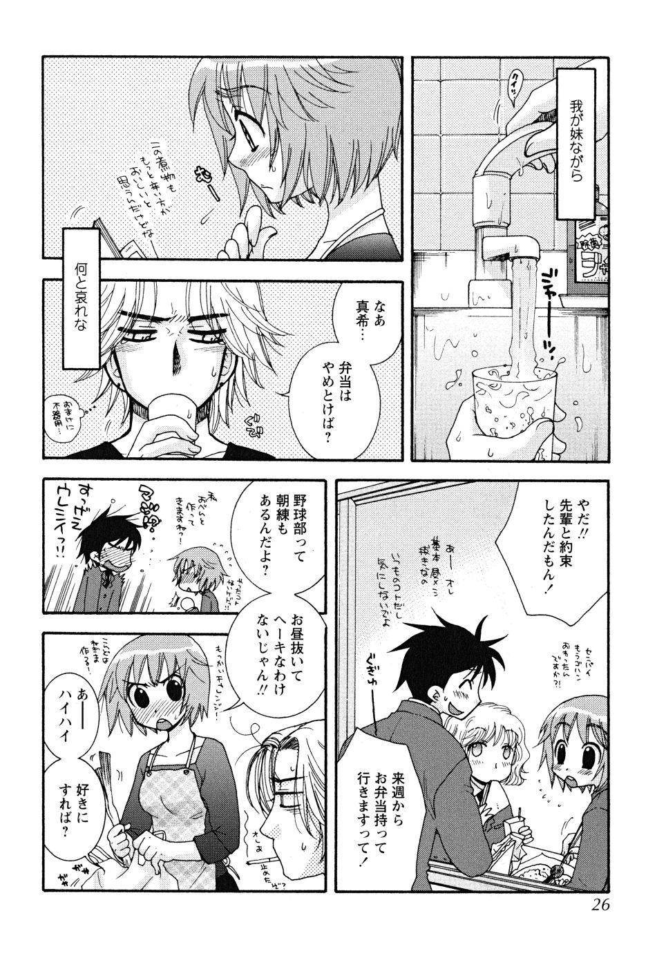 Uso Tsuki na Kimi 25
