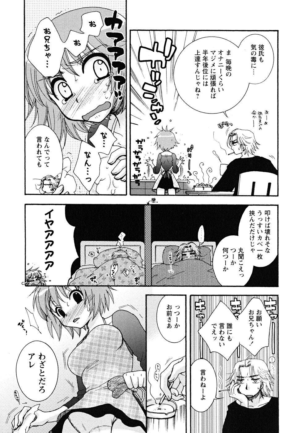 Uso Tsuki na Kimi 26