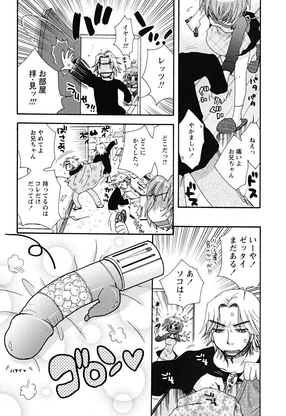 Uso Tsuki na Kimi 29