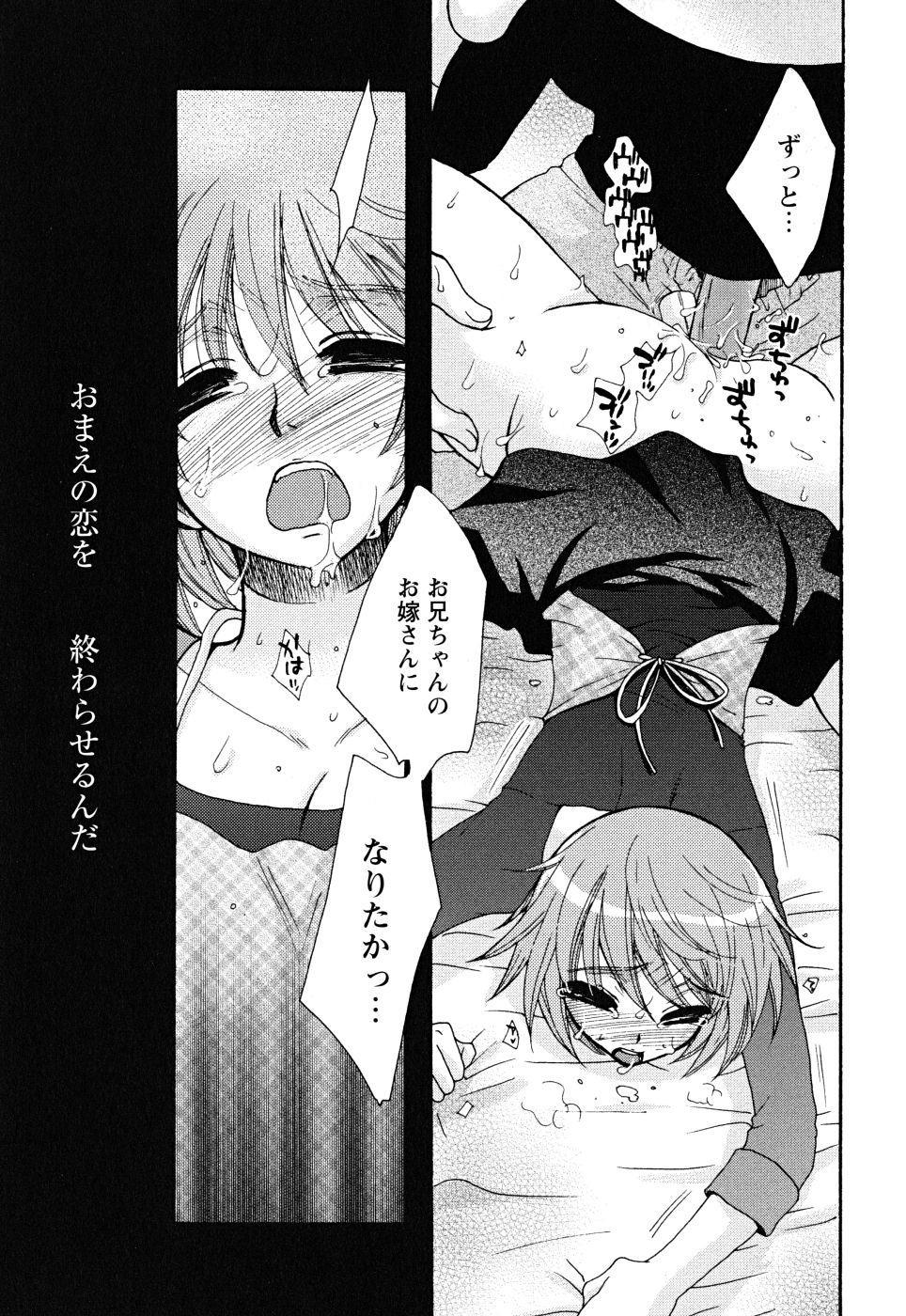 Uso Tsuki na Kimi 36