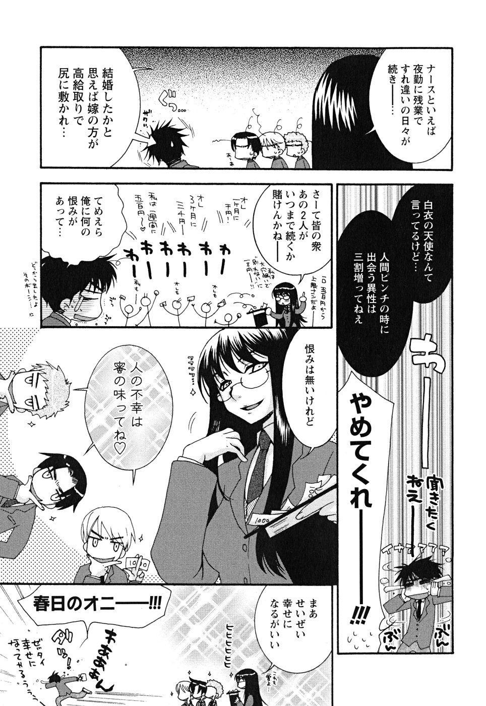 Uso Tsuki na Kimi 42