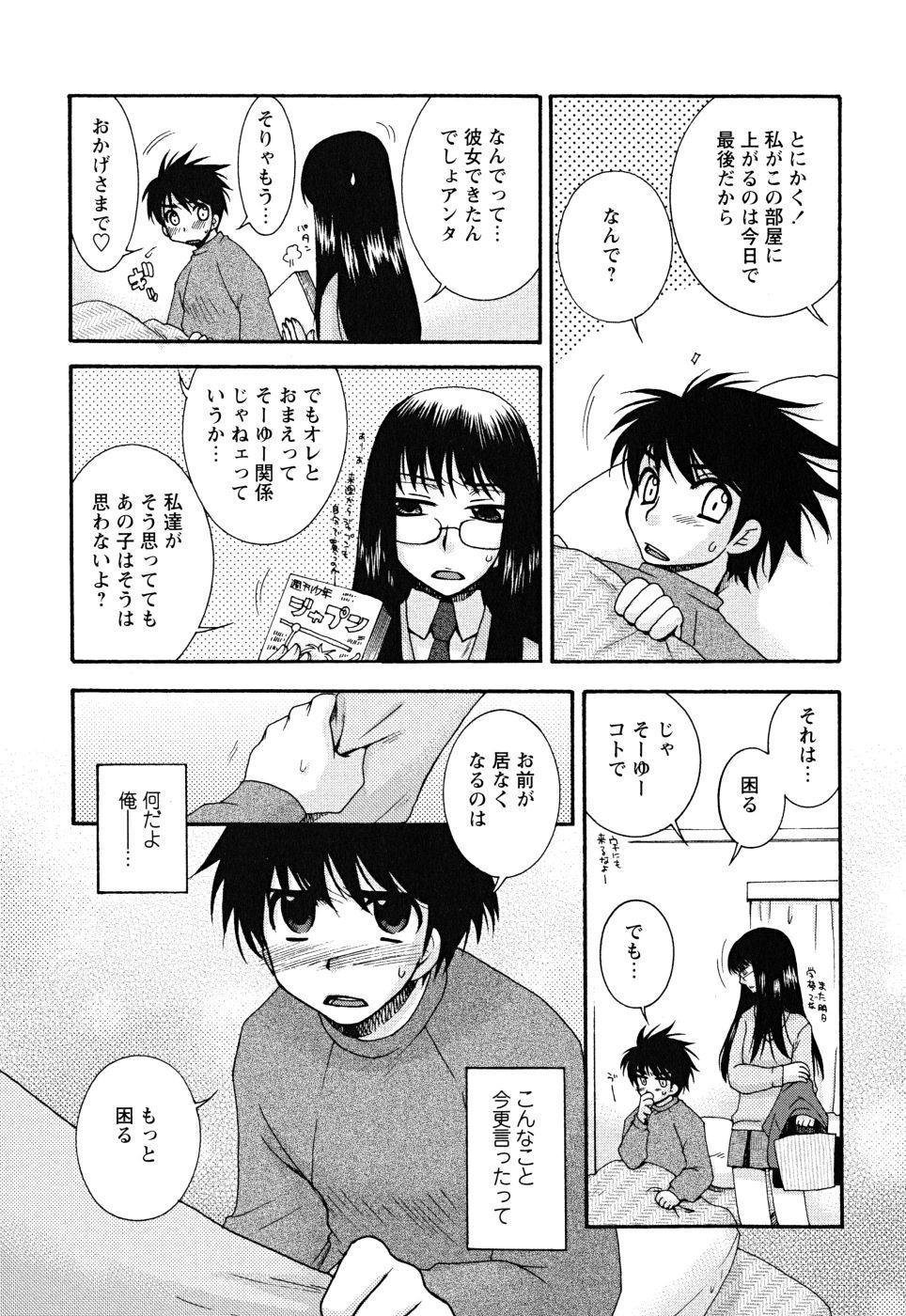 Uso Tsuki na Kimi 44