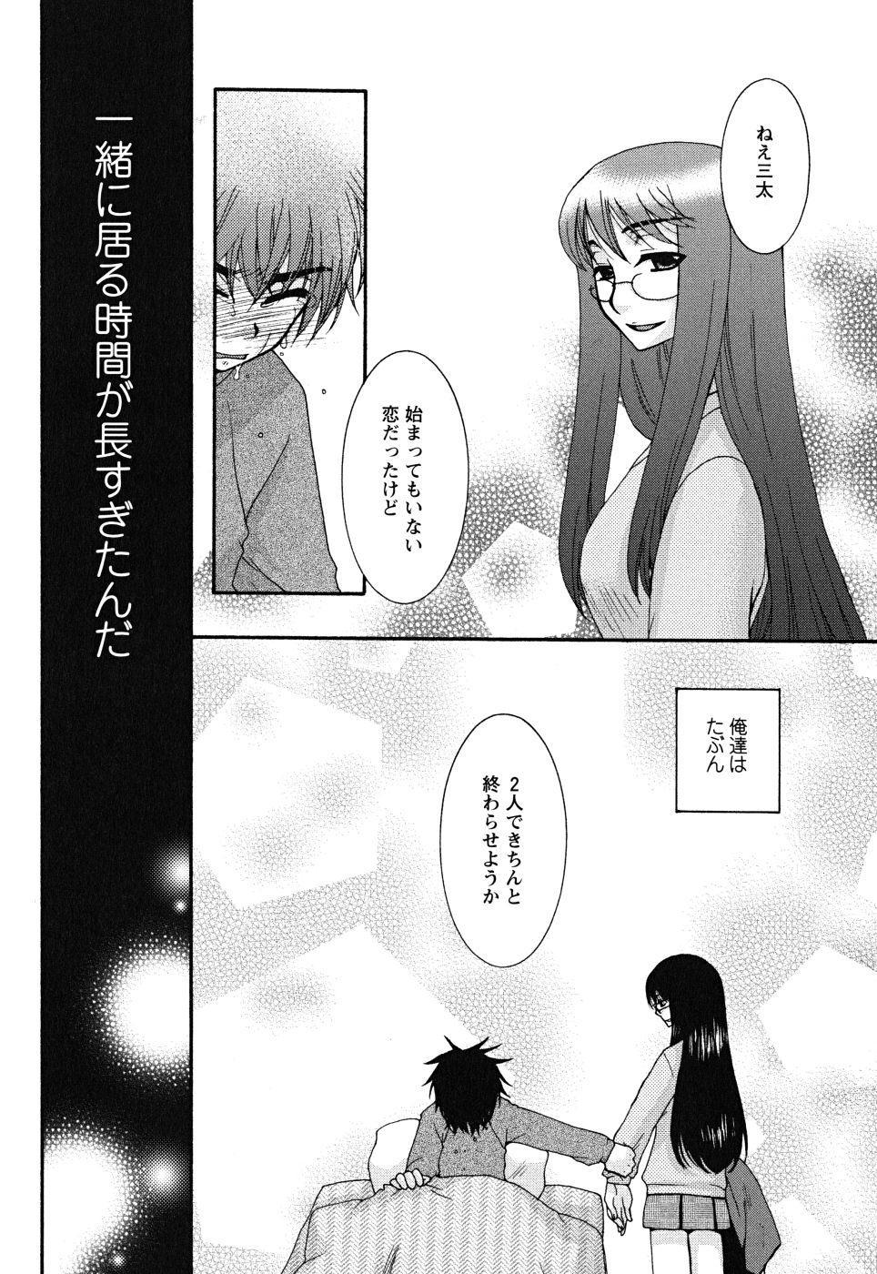 Uso Tsuki na Kimi 46