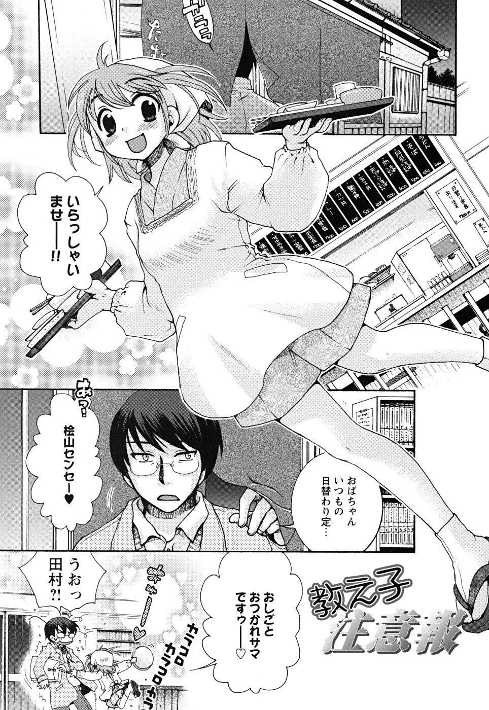 Uso Tsuki na Kimi 56