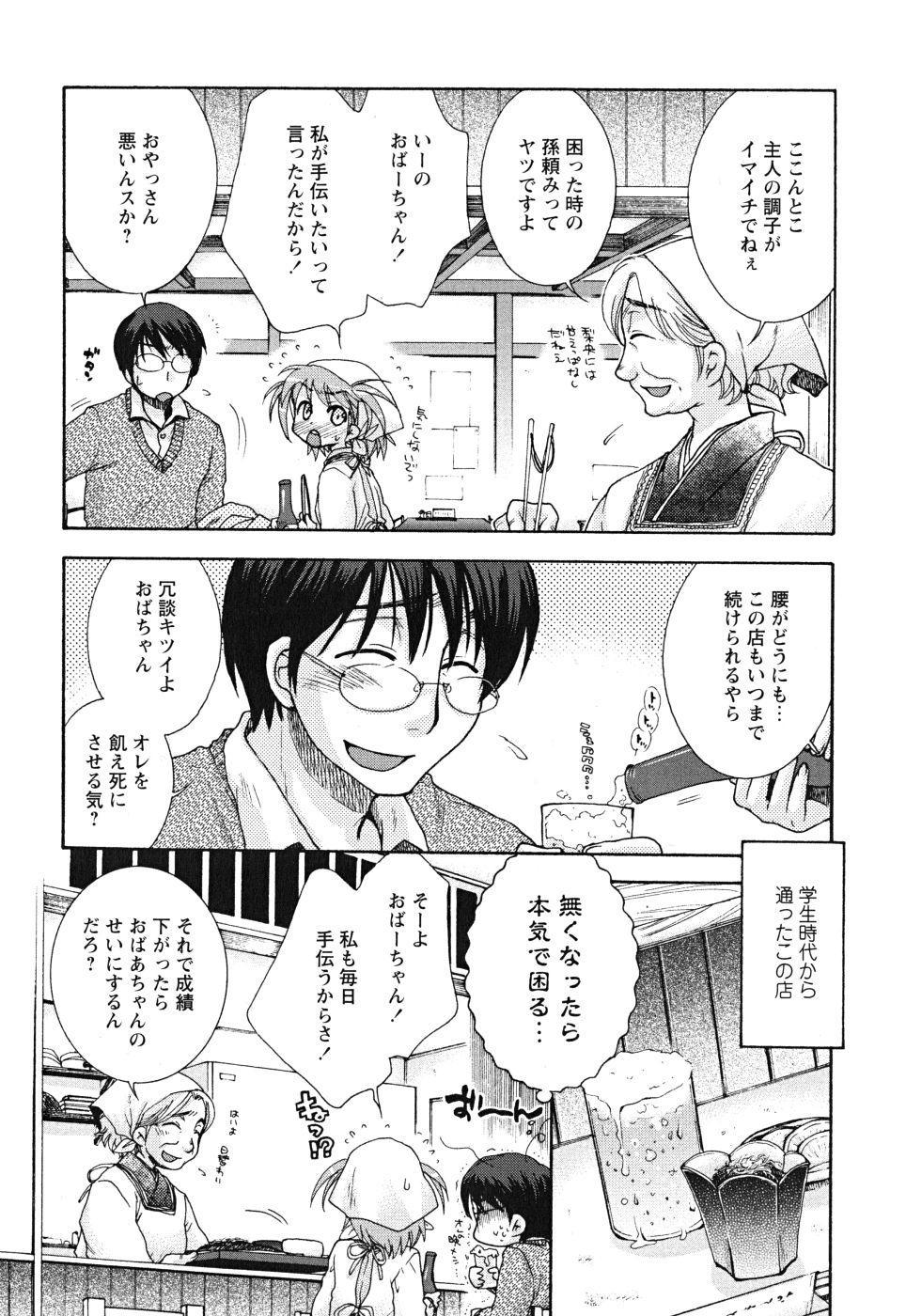 Uso Tsuki na Kimi 57