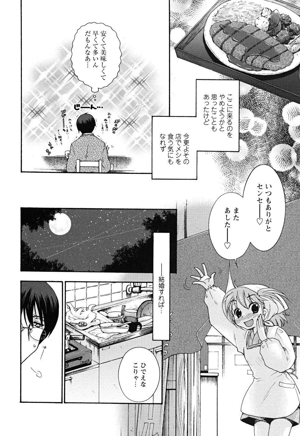 Uso Tsuki na Kimi 59