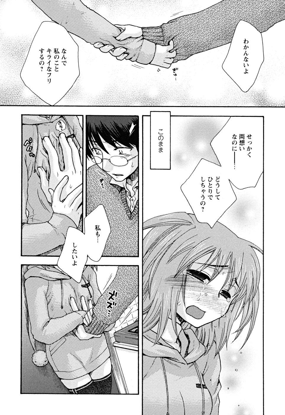 Uso Tsuki na Kimi 63