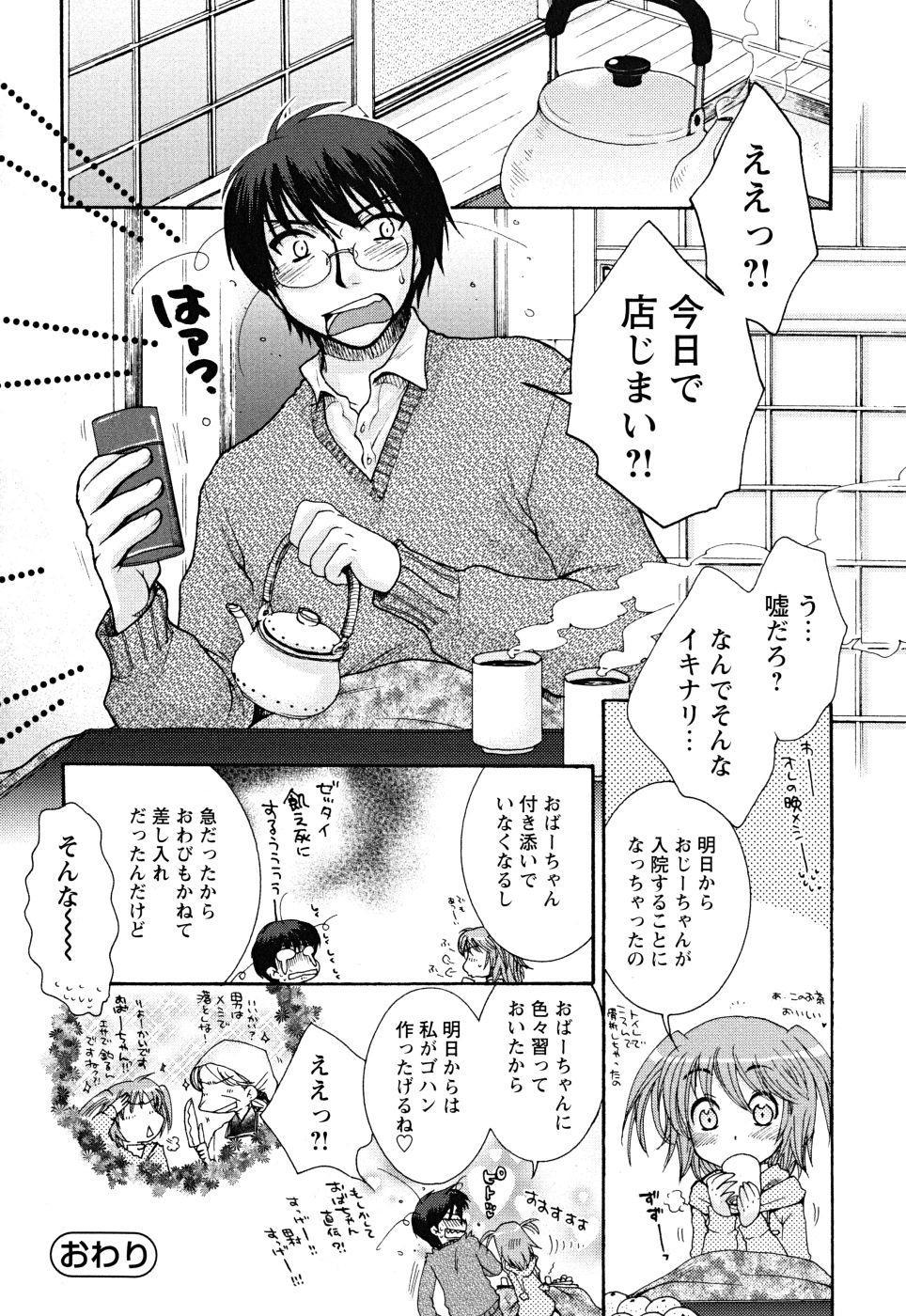 Uso Tsuki na Kimi 71