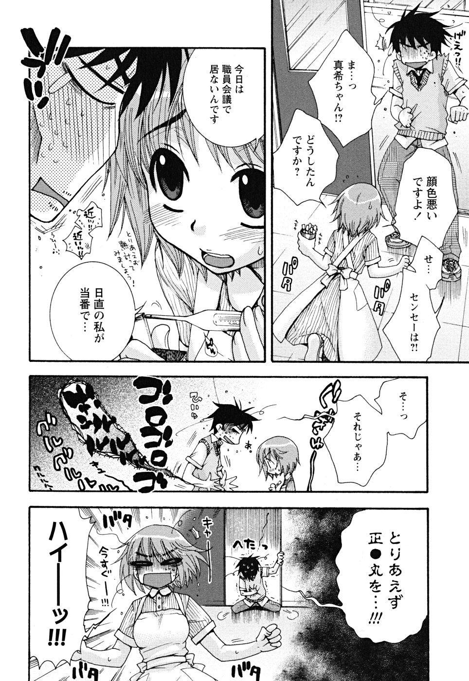 Uso Tsuki na Kimi 7