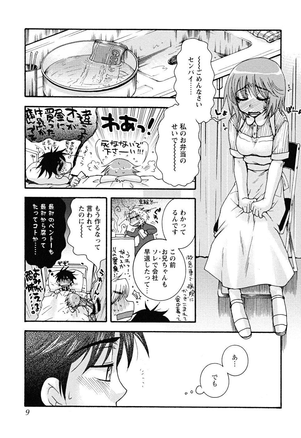 Uso Tsuki na Kimi 8