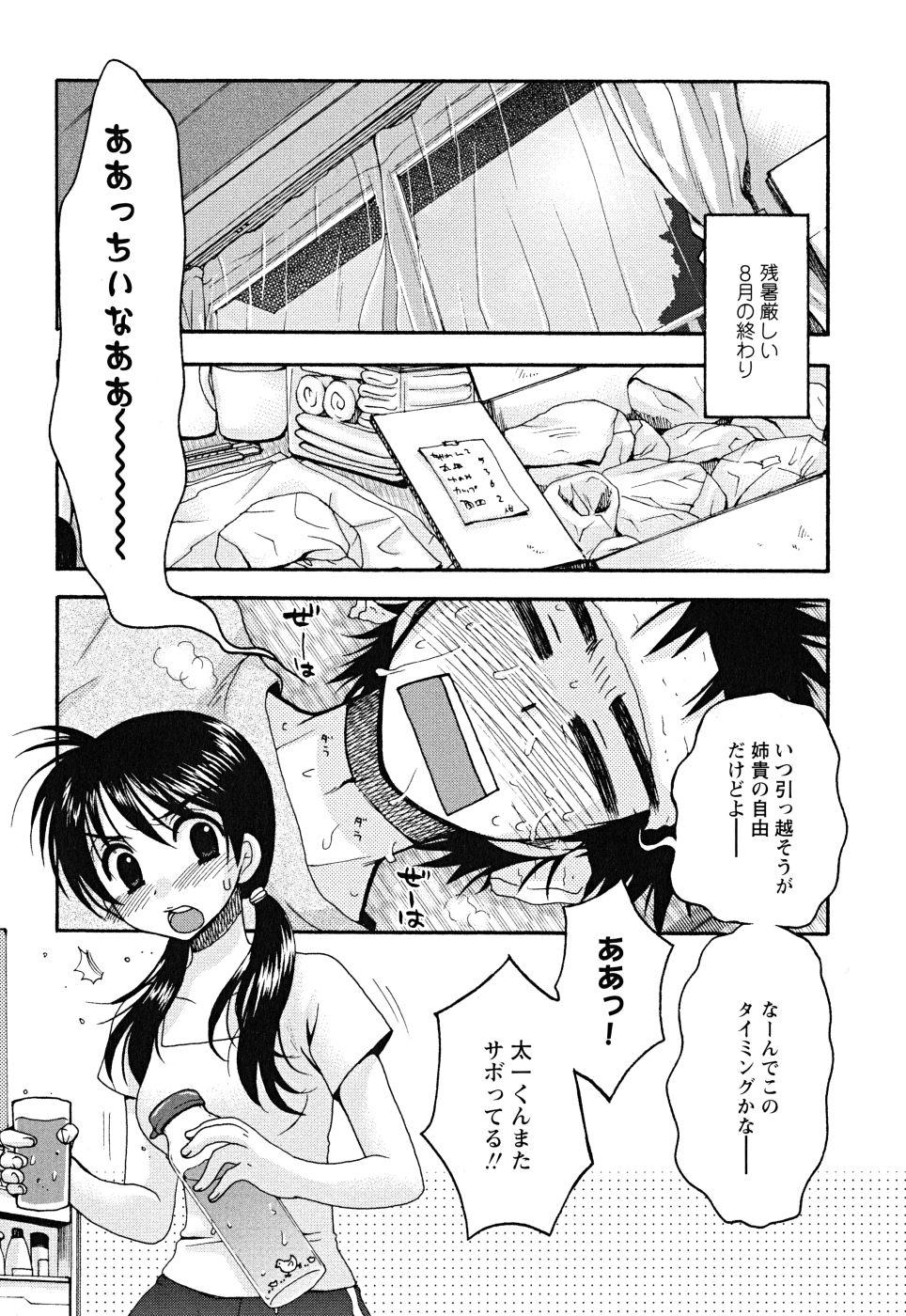 Uso Tsuki na Kimi 97