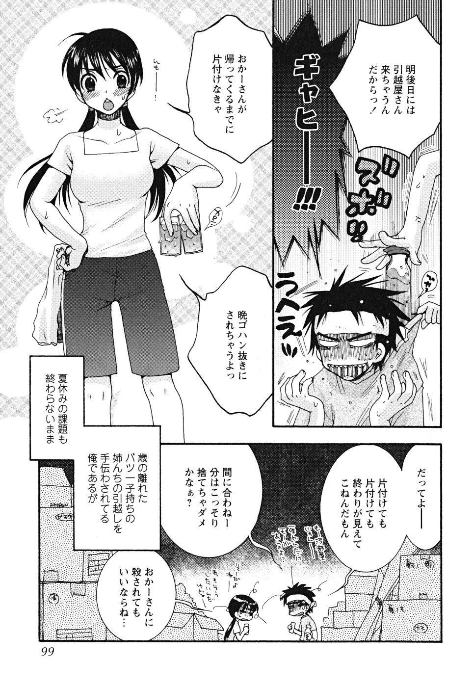 Uso Tsuki na Kimi 98