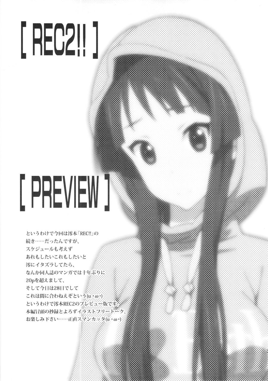 REC2!! PREVIEW 1