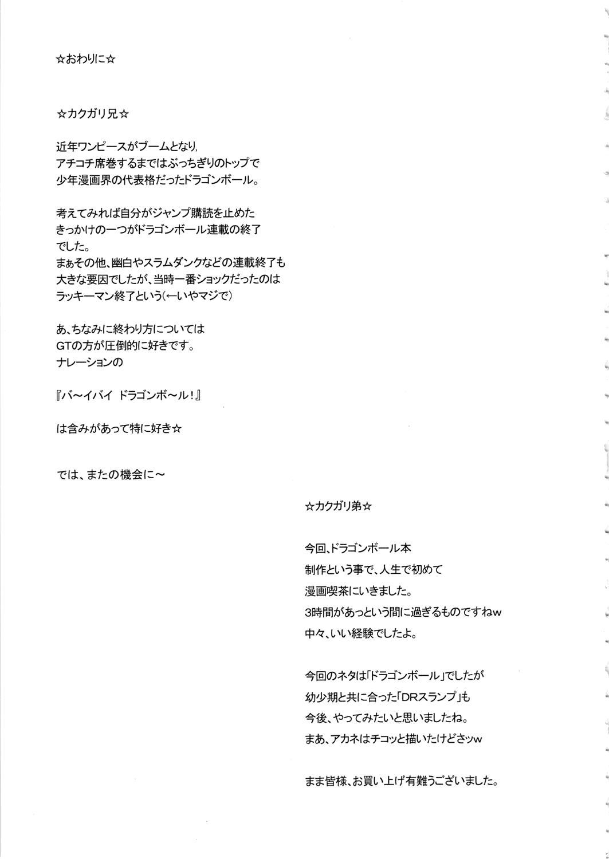 Nippon Ageruyo 35