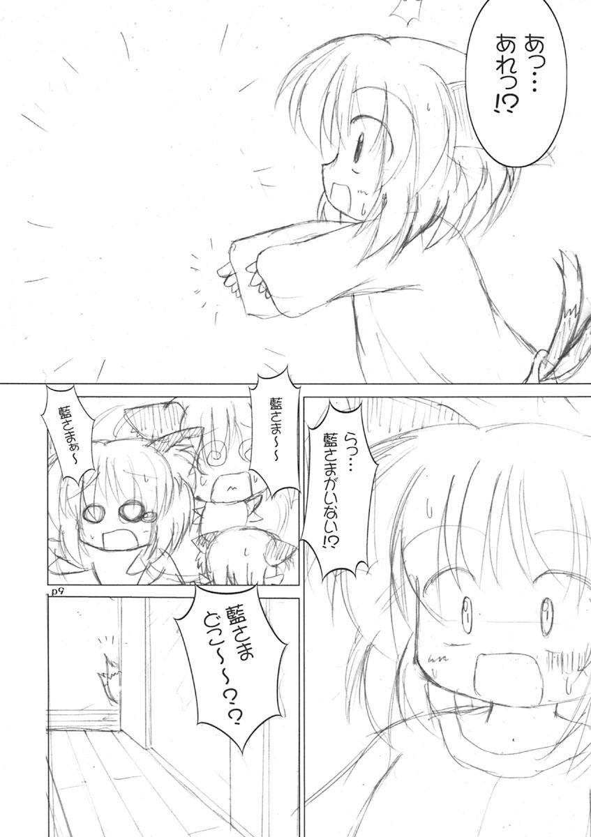 Meikyou Shisui 9