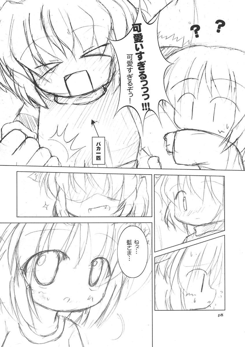 Meikyou Shisui 8