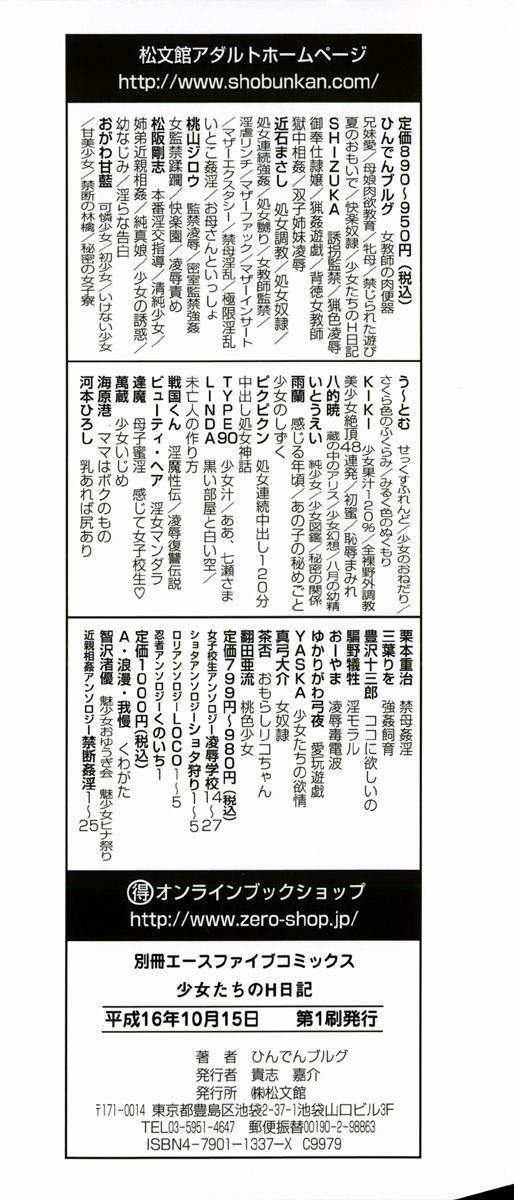 Shoujotachi no H Nikki 3
