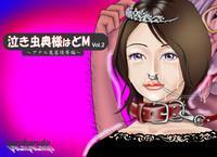 Nakimushi Oku-sama wa Do M Vol. 2 0