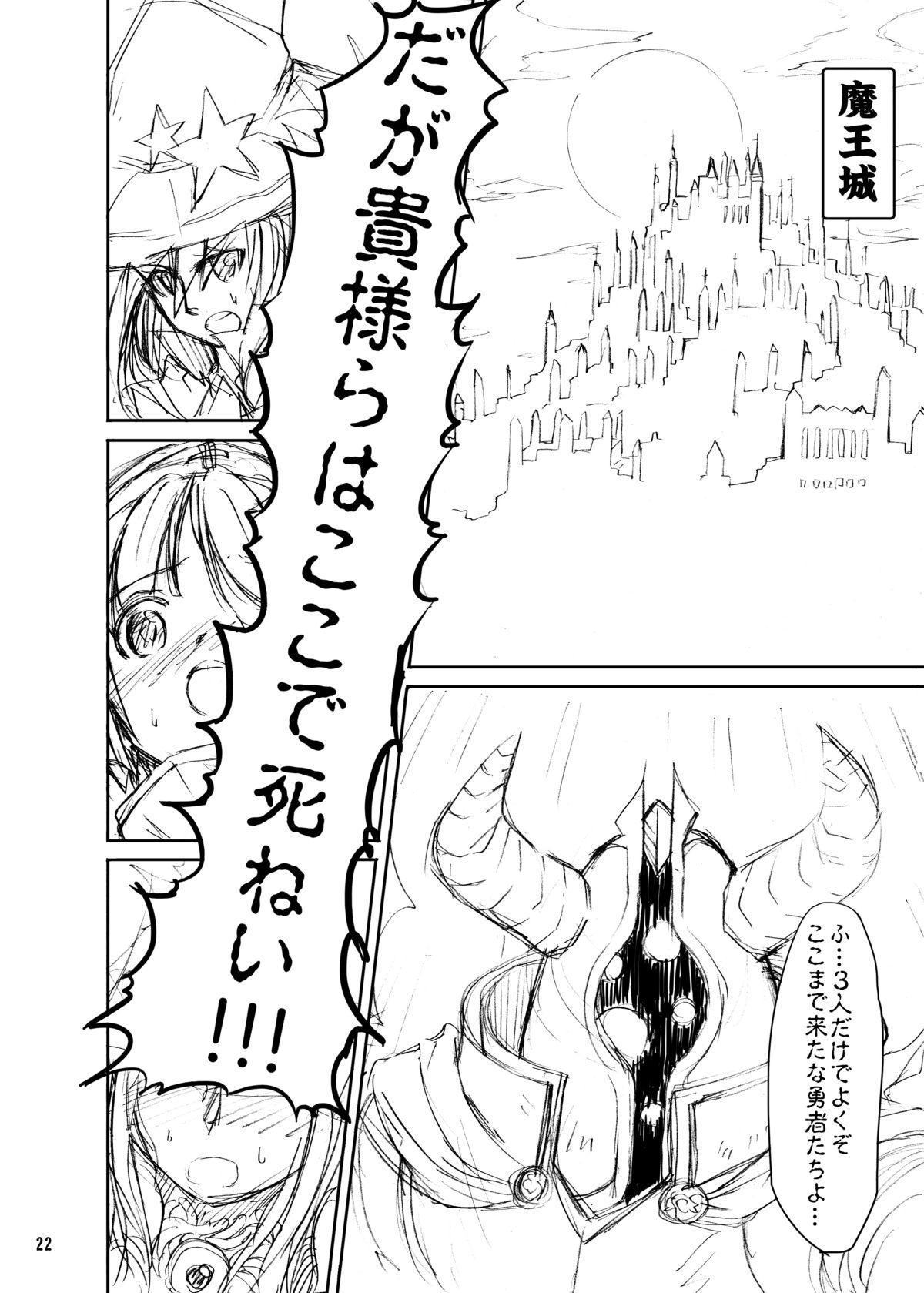 Shokushu Armor 21