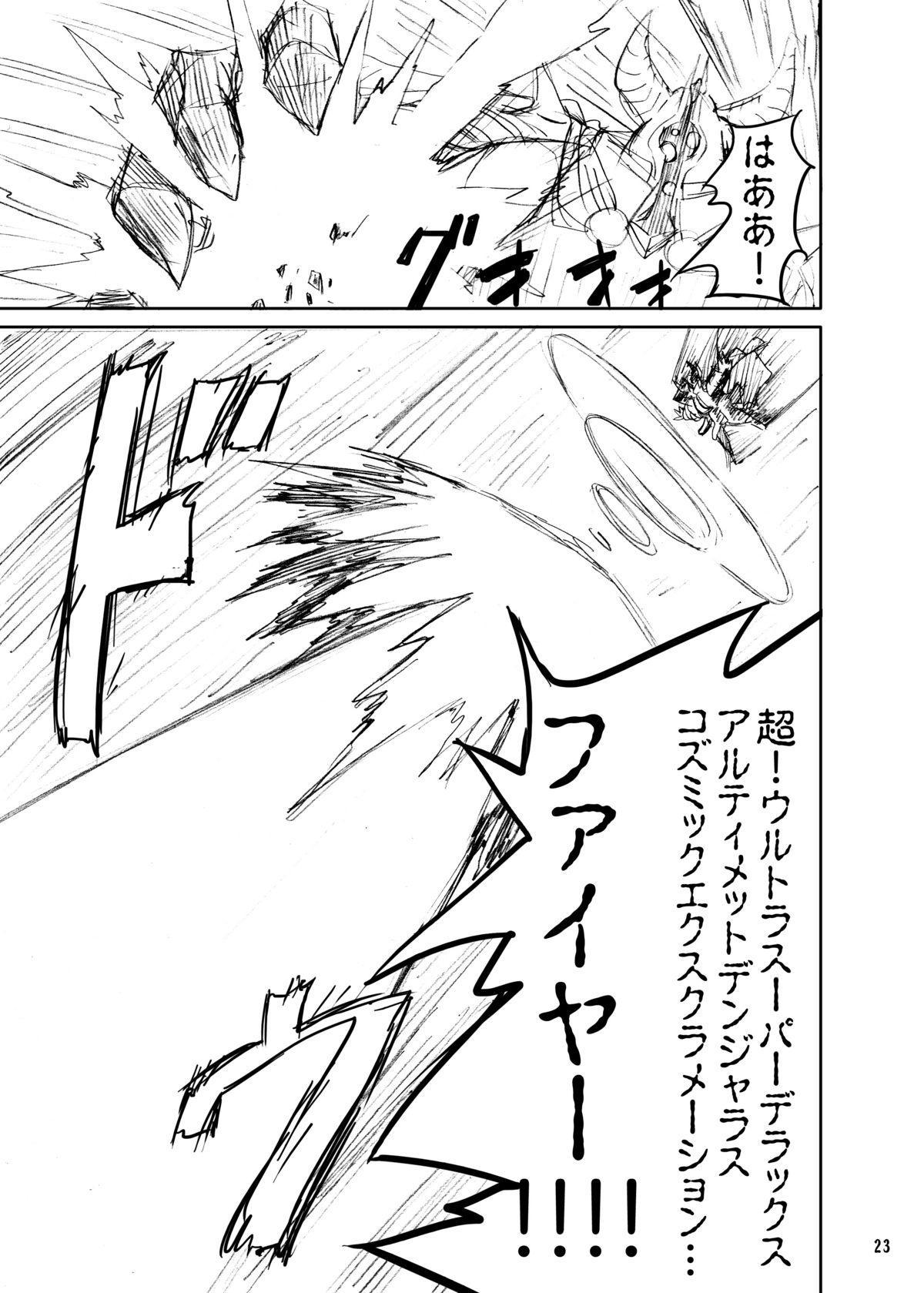 Shokushu Armor 22