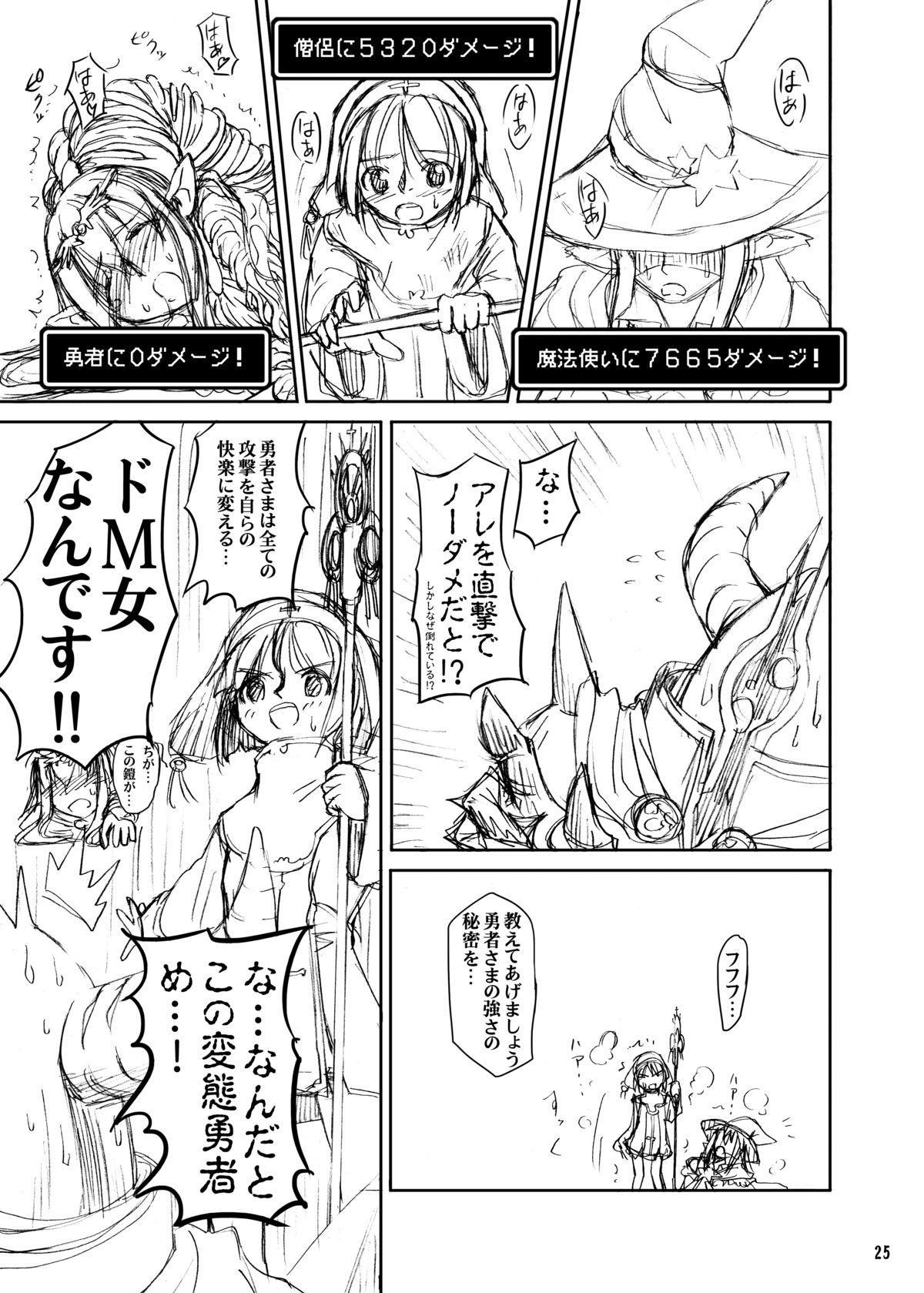 Shokushu Armor 24