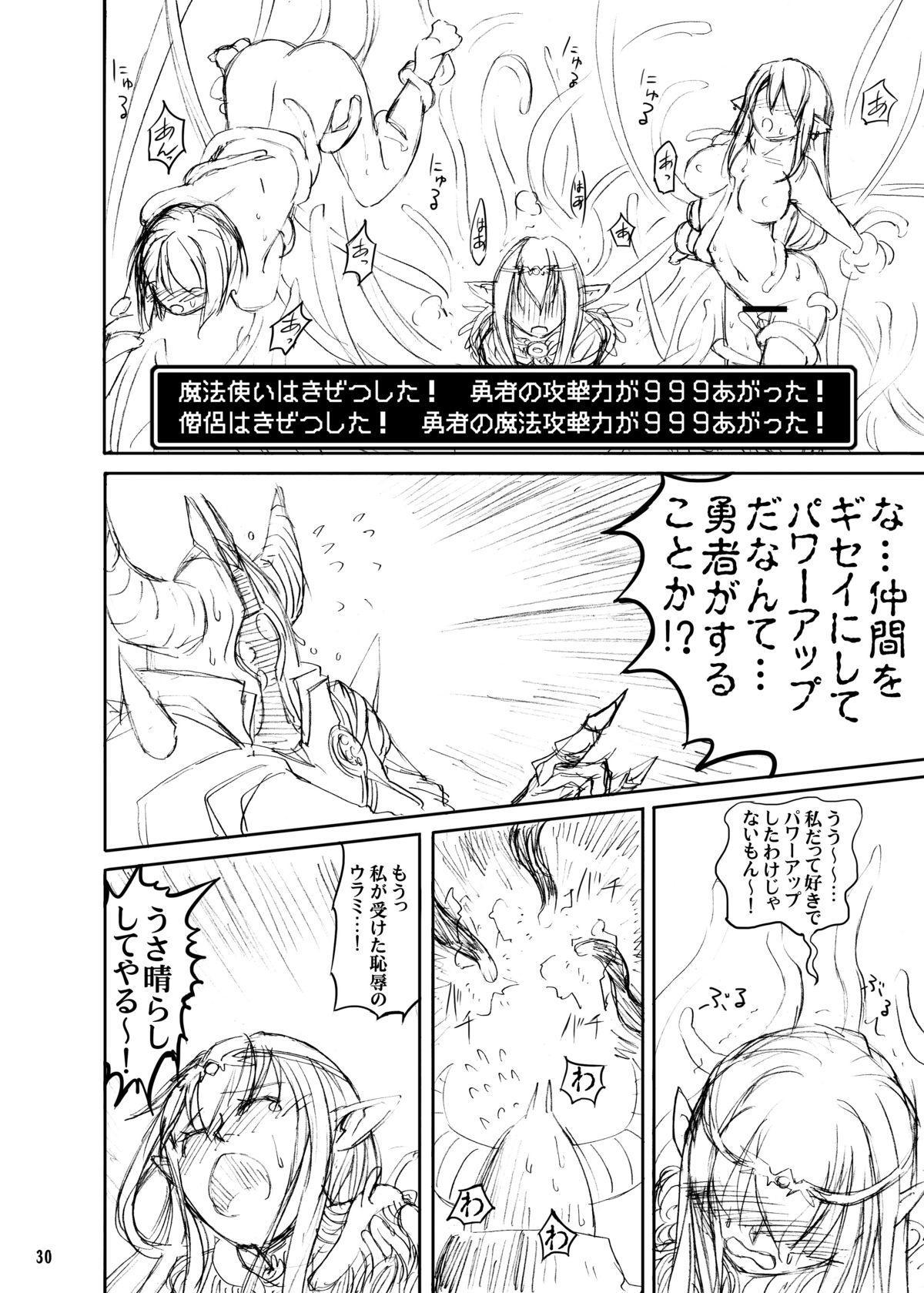Shokushu Armor 29