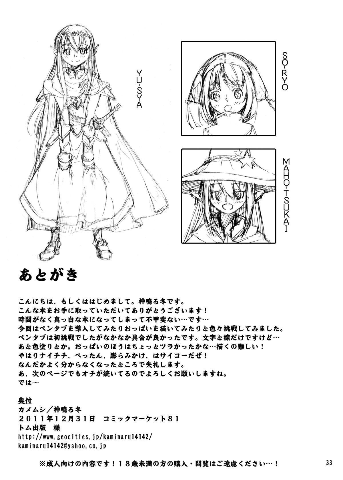 Shokushu Armor 32