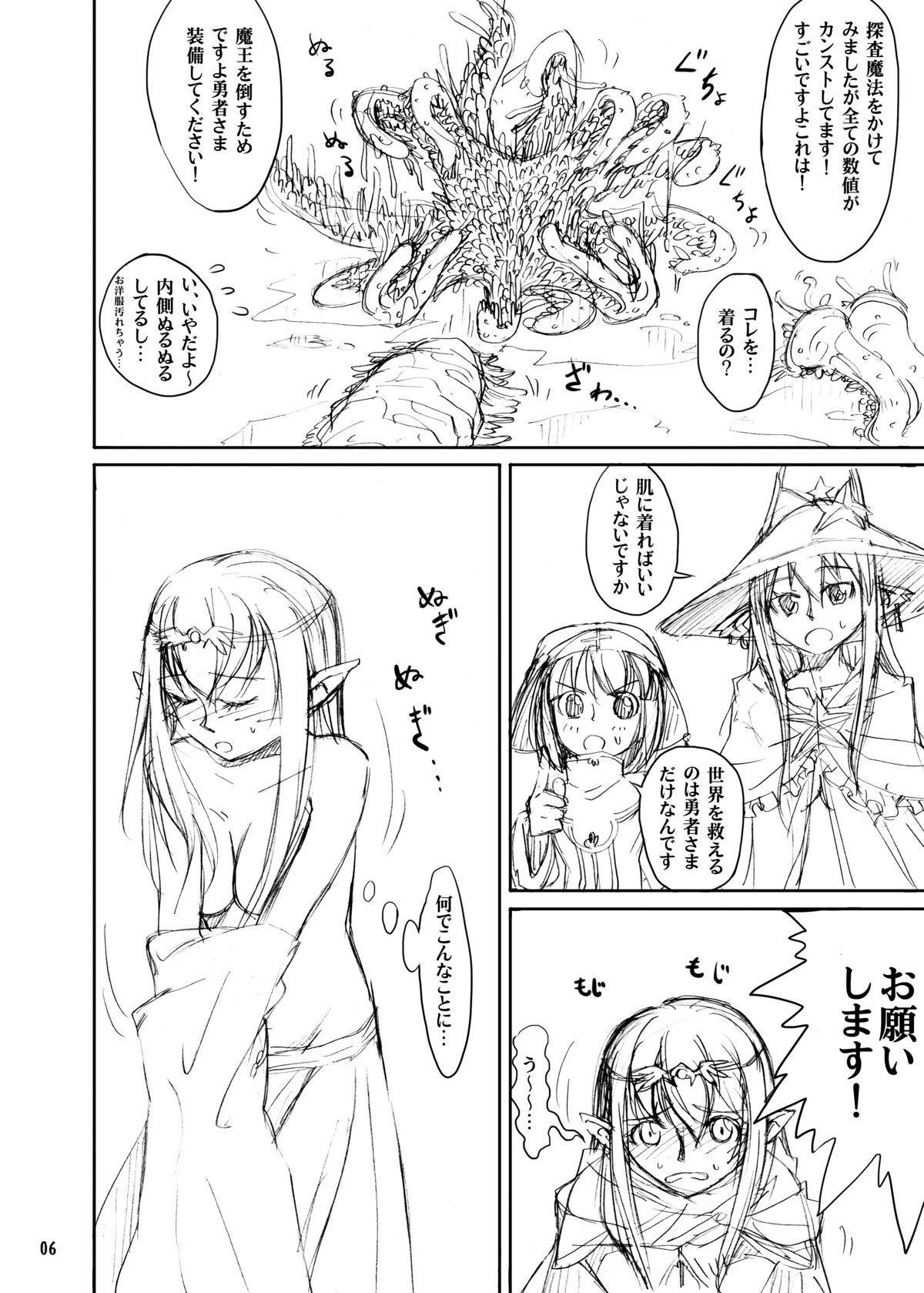Shokushu Armor 5