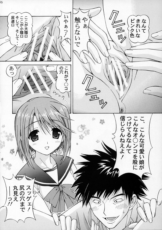 Manaka no Ochiru, Ochiru. 14