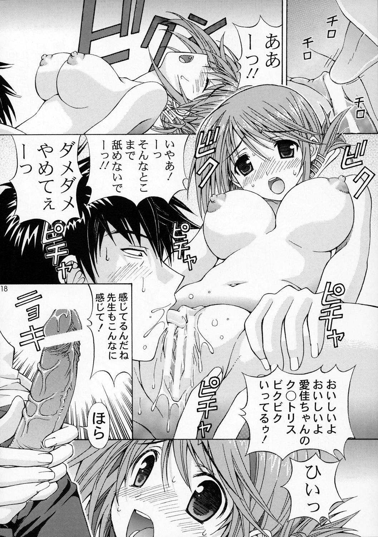 Manaka no Ochiru, Ochiru. 16